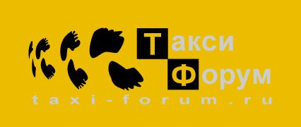 Логотип ФОРУМА ТАКСИ | ТАКСИ-ФОРУМ: http://www.taxi-forum.ru/node/17405