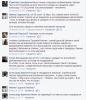 И снова о тарифах такси. Активное обсуждение в фейсбуке.