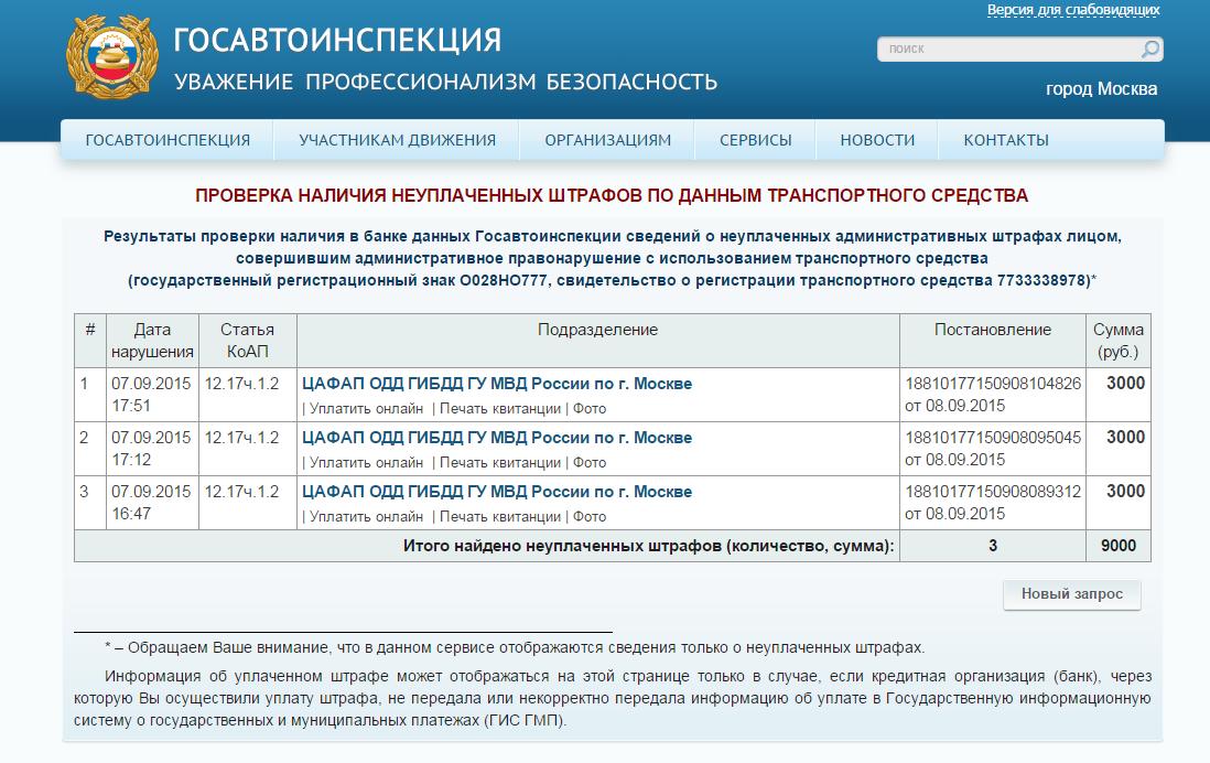 Сайт гибдд проверка штрафов по номеру автомобиля калужская область конечно