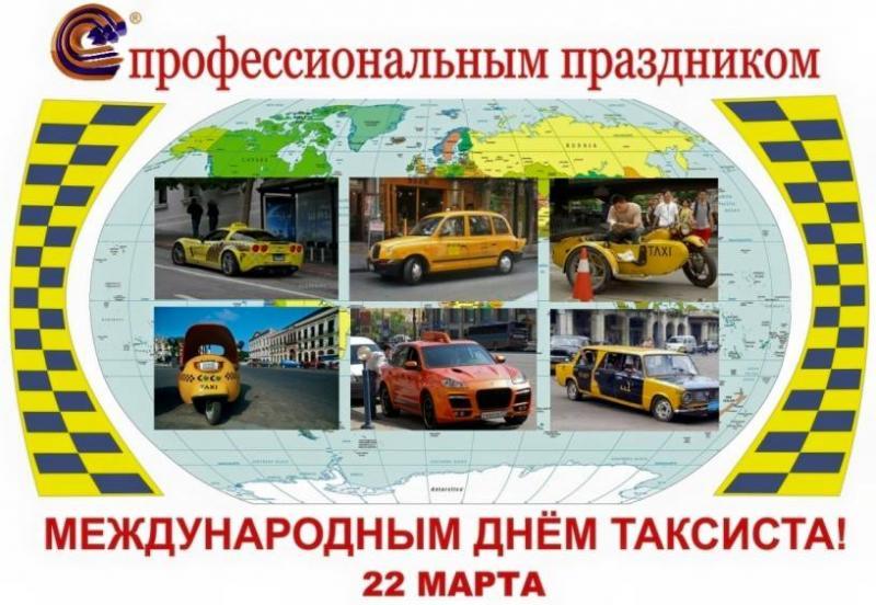 Поздравление с праздником такси
